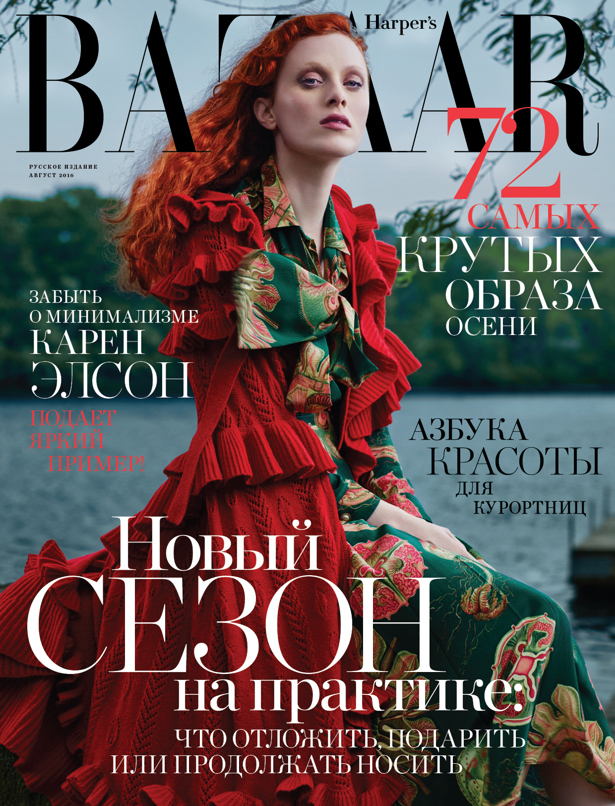 Editorial / Harper's Bazaar: Rachel Smith